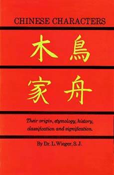 Chinese Characters - their Origin, Etymology, History, Classification and Signification